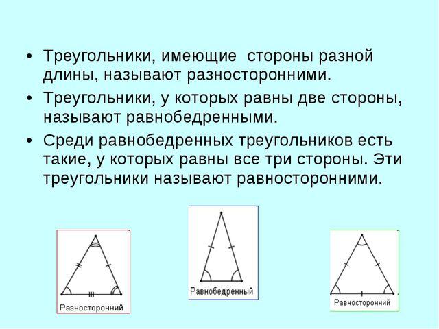 Треугольники, имеющие стороны разной длины, называют разносторонними. Треугол...