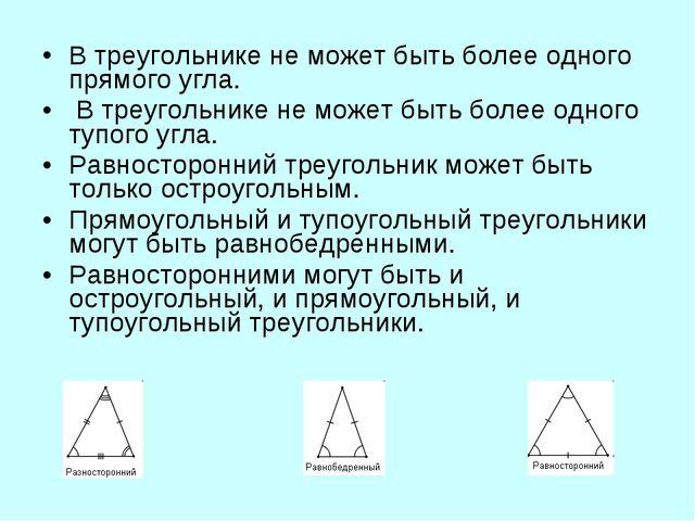 В треугольнике не может быть более одного прямого угла. В треугольнике не мож...