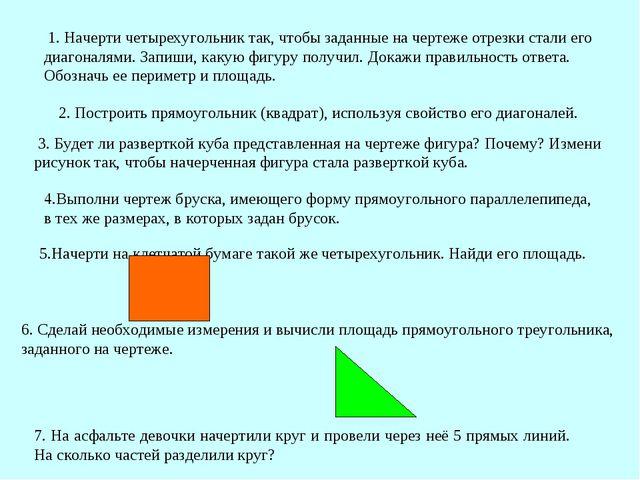 1. Начерти четырехугольник так, чтобы заданные на чертеже отрезки стали его...