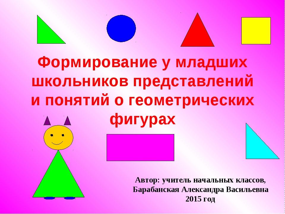 Формирование у младших школьников представлений и понятий о геометрических фи...
