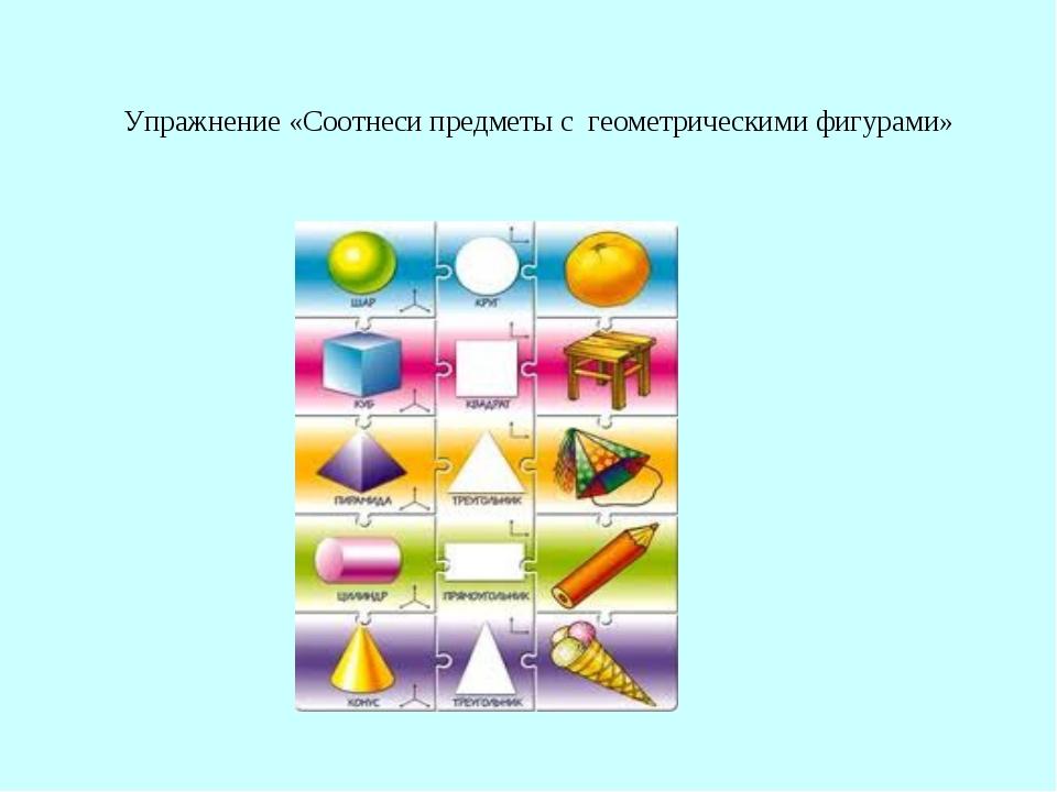 Упражнение «Соотнеси предметы с геометрическими фигурами»