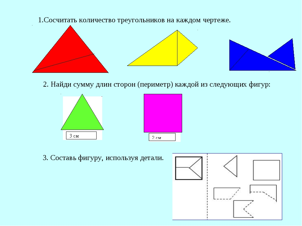 2. Найди сумму длин сторон (периметр) каждой из следующих фигур: 1.Сосчитать...