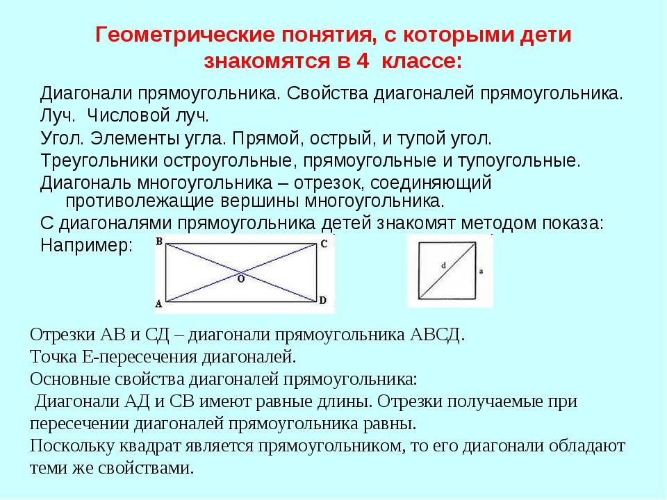 Геометрические понятия, с которыми дети знакомятся в 4 классе: Диагонали прям...