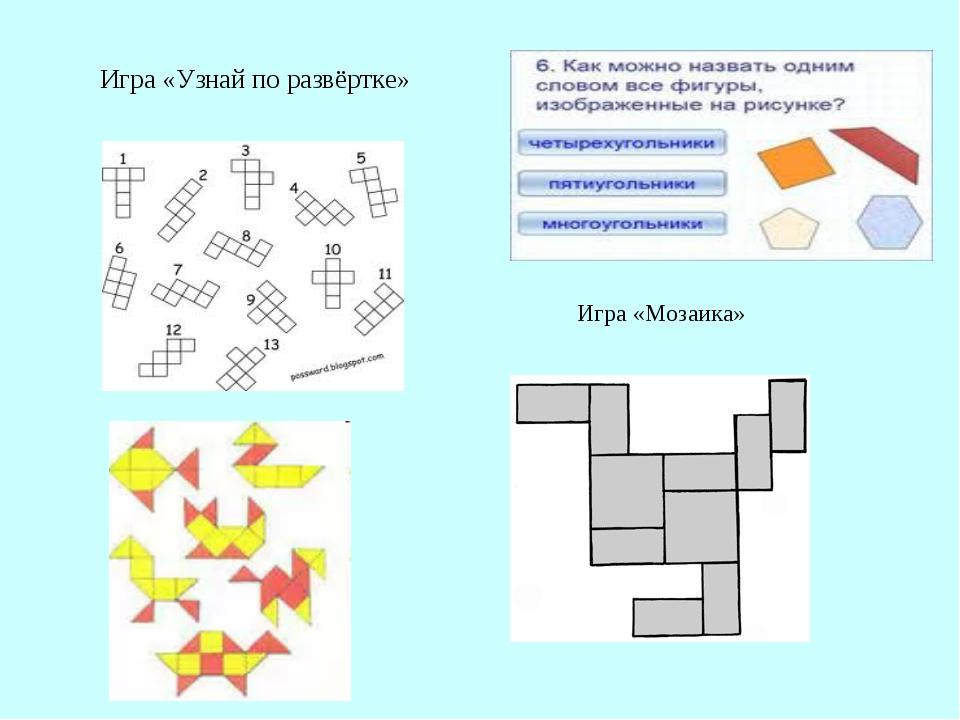 Игра «Узнай по развёртке» Игра «Мозаика»