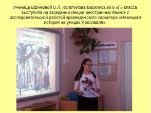 Ученица Ефимовой О.Л. Колотилова Василиса из 6 «Г» класса выступила на заседа