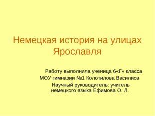 Немецкая история на улицах Ярославля Работу выполнила ученица 6«Г» класса МОУ
