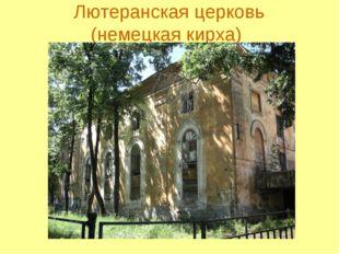 Лютеранская церковь (немецкая кирха) ул.Свердлова 32