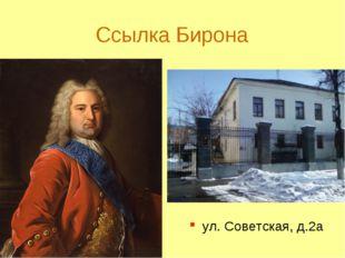 Ссылка Бирона ул. Советская, д.2а