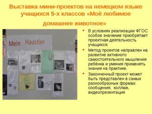 Выставка мини-проектов на немецком языке учащихся 5-х классов «Моё любимое до