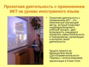 Проектная деятельность с применением ИКТ на уроках иностранного языка Проектн
