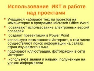 Использование ИКТв работе над проектами Учащиеся набирают тексты проектов на