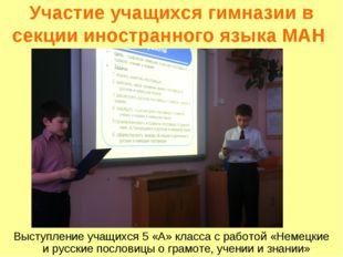 Участие учащихся гимназии в секции иностранного языка МАН Выступление учащихс