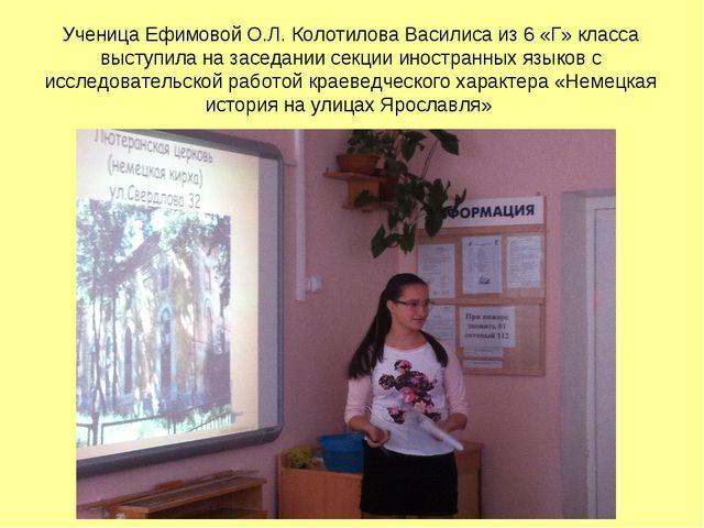 Ученица Ефимовой О.Л. Колотилова Василиса из 6 «Г» класса выступила на заседа...
