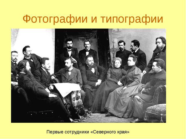 Фотографии и типографии Первые сотрудники «Северного края»