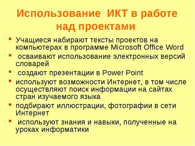 Использование ИКТв работе над проектами Учащиеся набирают тексты проектов на...