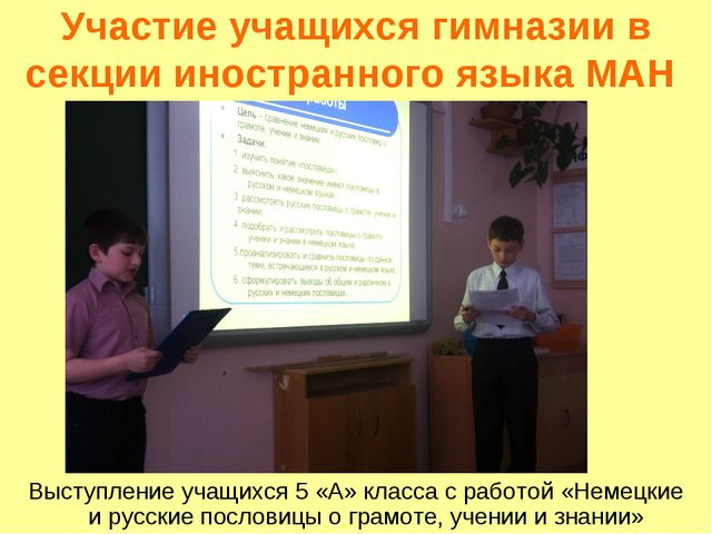 Участие учащихся гимназии в секции иностранного языка МАН Выступление учащихс...