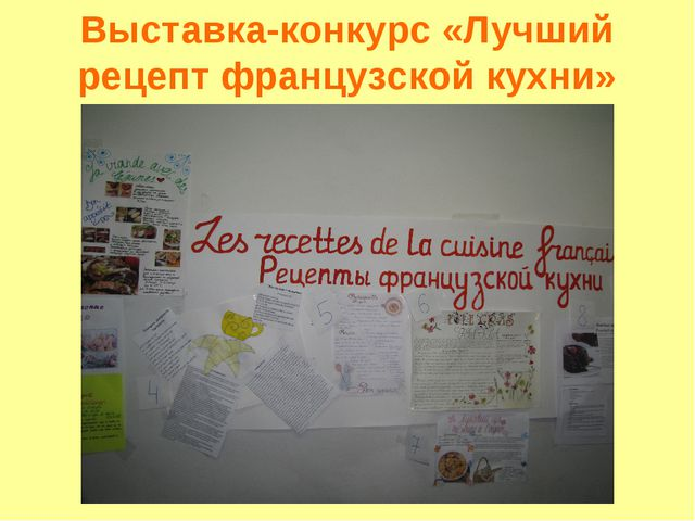 Выставка-конкурс «Лучший рецепт французской кухни»