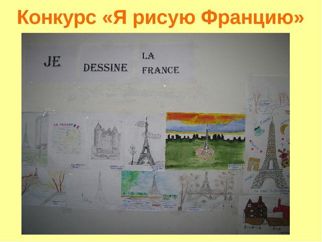 Конкурс «Я рисую Францию»