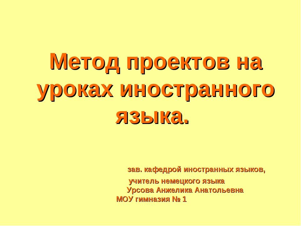 Метод проектов на уроках иностранного языка. зав. кафедрой иностранных языко...