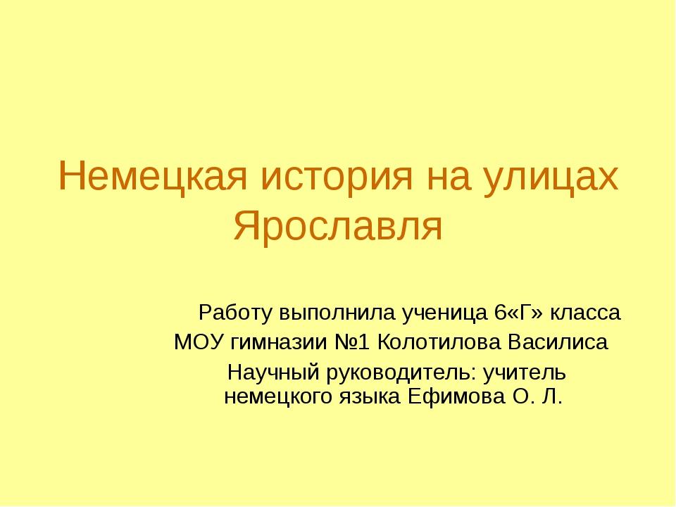 Немецкая история на улицах Ярославля Работу выполнила ученица 6«Г» класса МОУ...