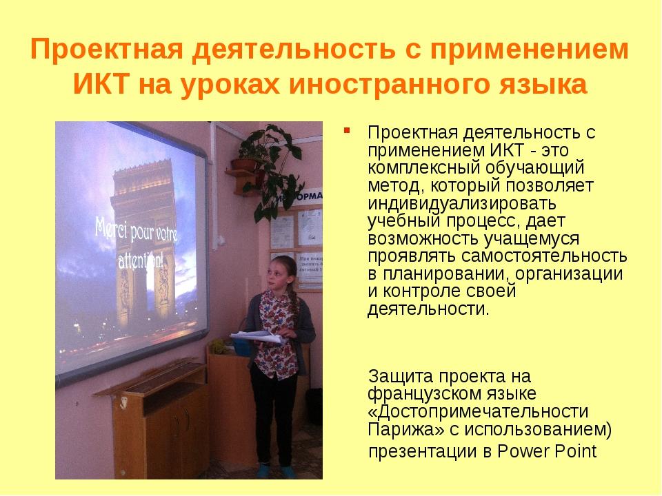 Проектная деятельность с применением ИКТ на уроках иностранного языка Проектн...