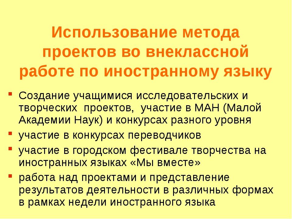 Использование метода проектов во внеклассной работе по иностранному языку Соз...