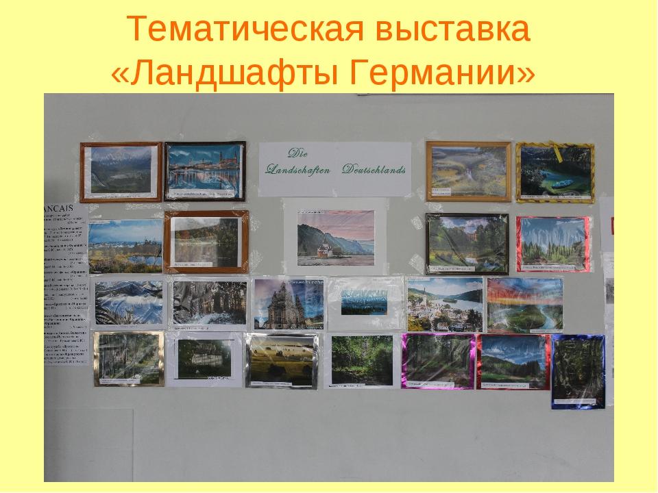 Тематическая выставка «Ландшафты Германии»