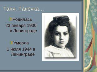 Таня, Танечка… Родилась 23 января 1930 в Ленинграде Умерла 1 июля 1944 в Лени