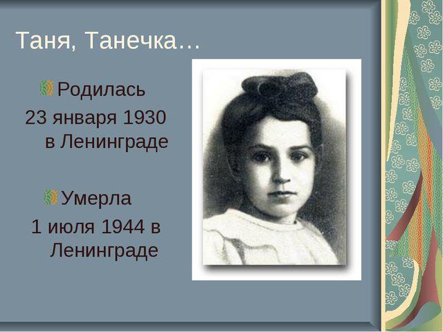 Таня, Танечка… Родилась 23 января 1930 в Ленинграде Умерла 1 июля 1944 в Лени...