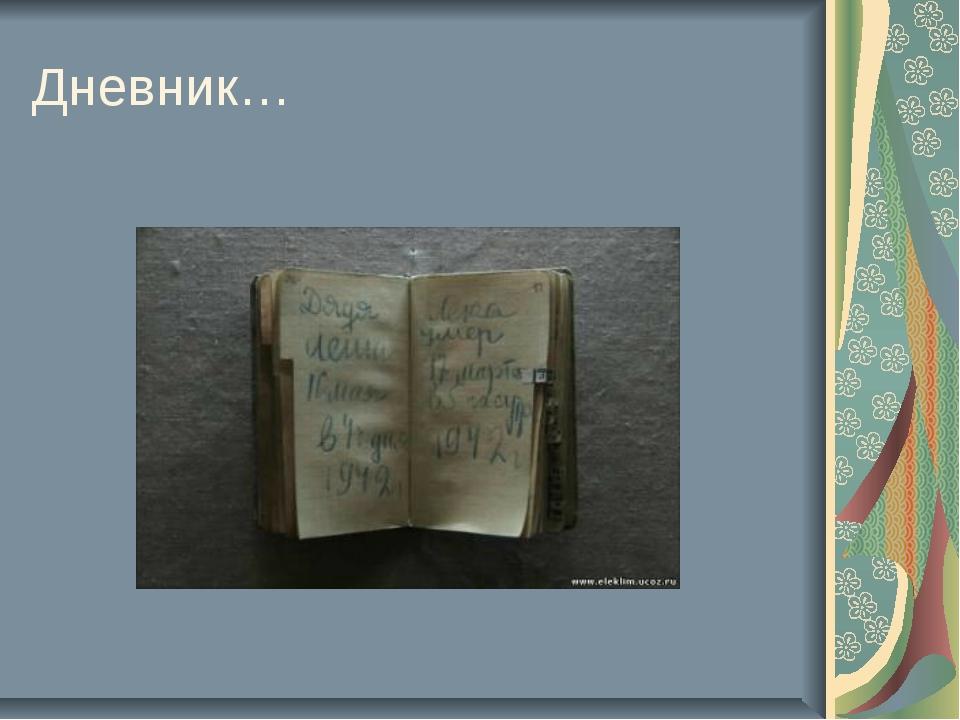 Дневник…