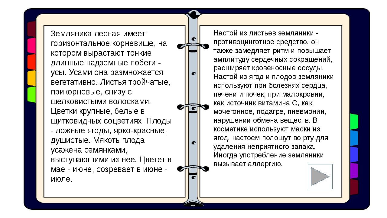 Интернет-ресурсы Берёза - http://zalari.info/narodmed/?id=plants-5 Брусника...