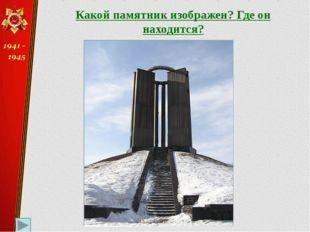Какой памятник изображен? Где он находится? «Жертвам фашизма» Ленинский район