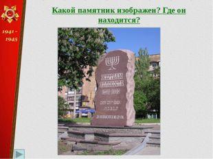 Какой памятник изображен? Где он находится? «Жертвам холокоста» Ленинский рай