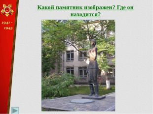 Какой памятник изображен? Где он находится? «Медицинской сестре» Калининский