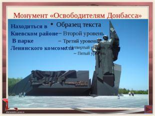 Монумент «Освободителям Донбасса» Находиться в Киевском районе В парке Ленинс