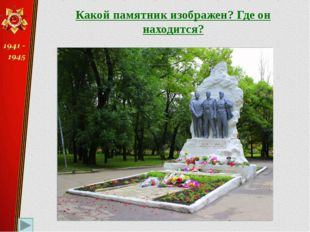 Какой памятник изображен? Где он находится? «Непокорённые» Пролетарский район