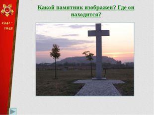 Какой памятник изображен? Где он находится? «Кладбище немецких военнопленных»