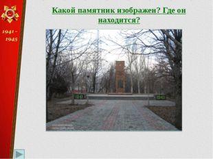 Какой памятник изображен? Где он находится? «Землякам, погибшим в Великой Оте