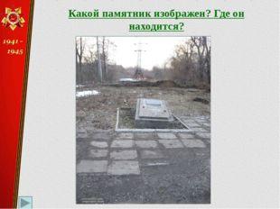Какой памятник изображен? Где он находится? «Воину-освободителю Радченко И.А.