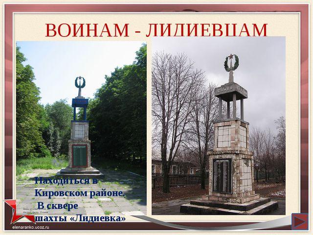 ВОИНАМ - ЛИДИЕВЦАМ Находиться в Кировском районе. В сквере шахты «Лидиевка»