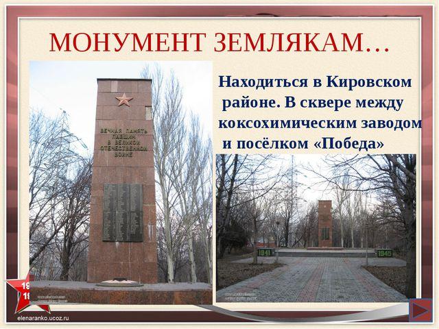 МОНУМЕНТ ЗЕМЛЯКАМ… Находиться в Кировском районе. В сквере между коксохимичес...