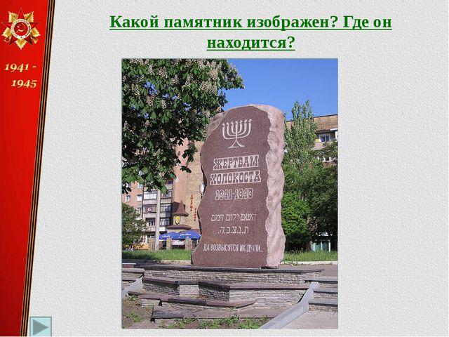 Какой памятник изображен? Где он находится? «Жертвам холокоста» Ленинский рай...