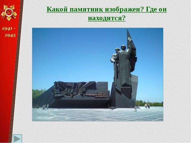 Какой памятник изображен? Где он находится? «Освободителям Донбасса» Киевский...