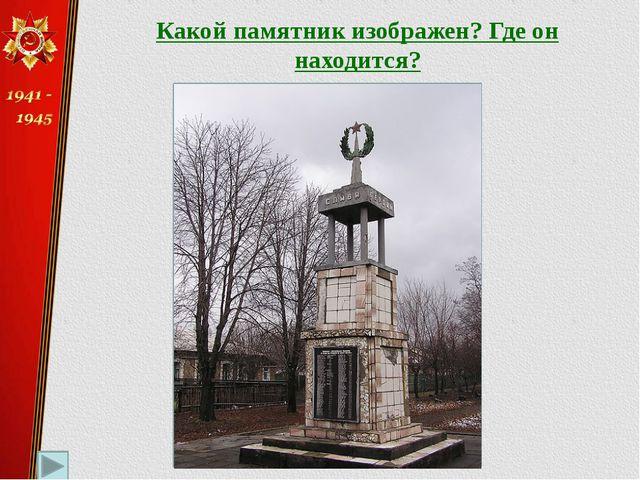 Какой памятник изображен? Где он находится? «Воинам – «Лидиевцам»» Кировский...