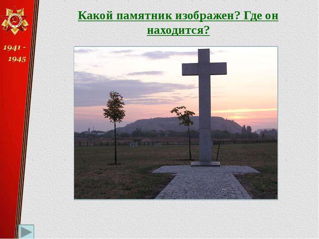 Какой памятник изображен? Где он находится? «Кладбище немецких военнопленных»...
