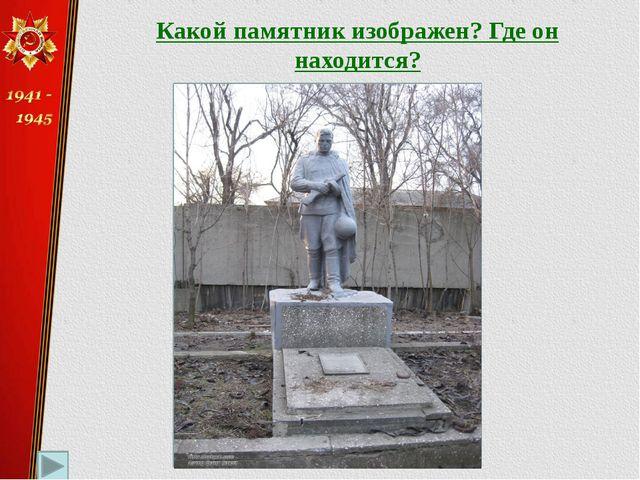 Какой памятник изображен? Где он находится? «Братская могила советских воинов...