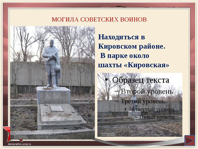 МОГИЛА СОВЕТСКИХ ВОИНОВ Находиться в Кировском районе. В парке около шахты «К...