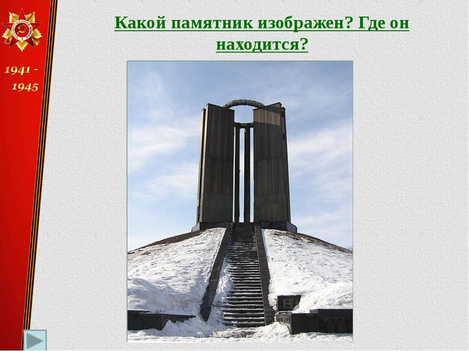 Какой памятник изображен? Где он находится? «Жертвам фашизма» Ленинский район...