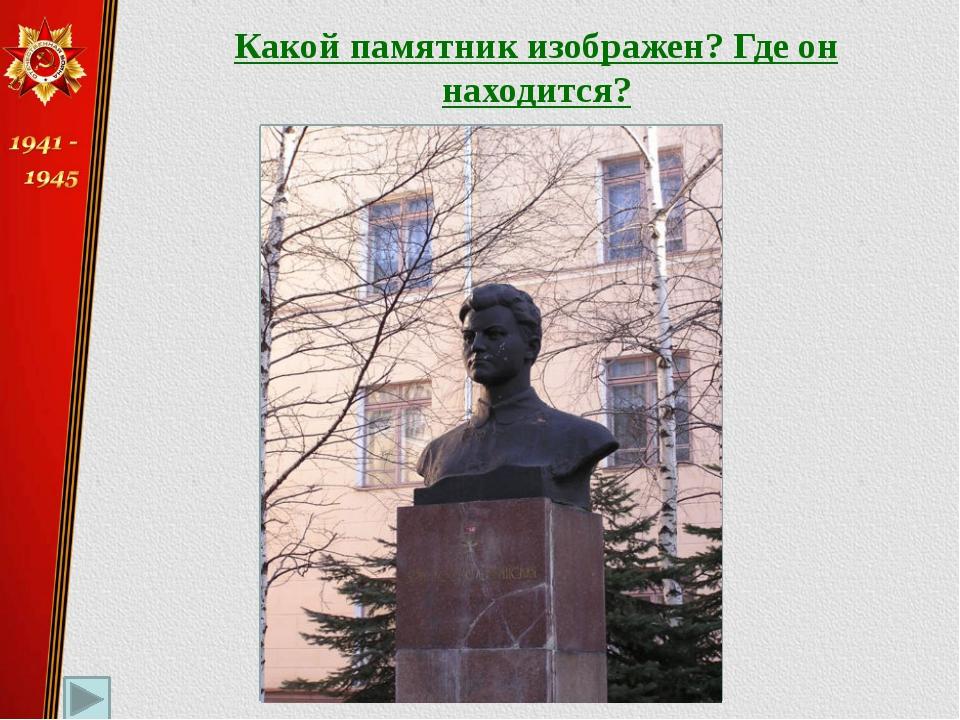 Какой памятник изображен? Где он находится? «Зое Космодемьянской» Улица Артём...
