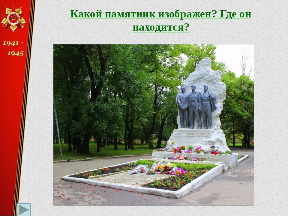 Какой памятник изображен? Где он находится? «Непокорённые» Пролетарский район...